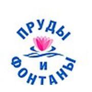 ЧСТУП «Пруды и фонтаны»