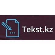 Логотип компании Tekst.kz (Текст.кз), ИП (Нур-Султан)