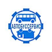 Логотип компании АВТОБУССЕРВИС (Минск)