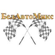ОДО «БелАвтоМикс»