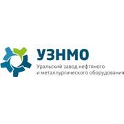 Уральский завод нефтяного и металлургического оборудования, ООО