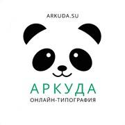 Онлайн-типография Аркуда Новосибирск