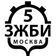 Логотип компании Завод железобетонных изделий №5, ООО (Москва)