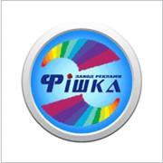 Завод рекламы Фишка, ЧП