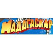 Мадагаскар (Madagascar), ООО