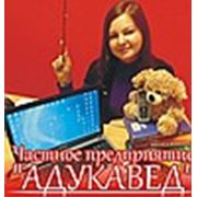 "Логотип компании ЧП ""АДУКАВЕД"" (Гродно)"