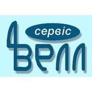 Логотип компании ВЕЛЛ-сервис, ЧП (Киев)