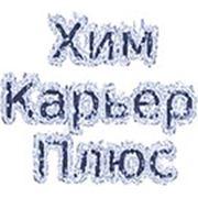 Логотип компании ТОО «Химкарьер плюс» (Алматы)
