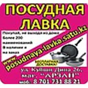 """Интернет-магазин """"Посудная лавка"""""""
