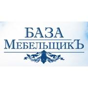 База Мебельщикъ, ООО