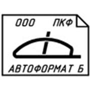 Логотип компании ООО ПКФ «Автоформат Б» (Омск)
