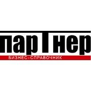 Партнер, ИП Бизнес-справочник