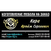 Кара А.С., ИП