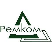 Ремком, ООО