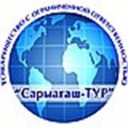 Логотип компании «Сарыагаш тур» (Сарыагаш)