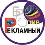 Логотип компании ИП Рекламный мир (Астана)