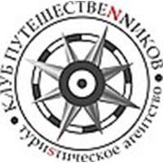 """Логотип компании ТОО """"ТА КЛУБ ПУТЕШЕСТВЕННИКОВ"""" (Костанай)"""