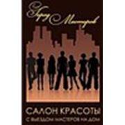 Логотип компании Салон красоты «Город Мастеров» (Алматы)