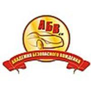"""Логотип компании Автошкола """"АБВ-СК"""" (Петропавловск)"""