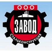 Завод Стальконструкция, ООО