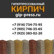 """Завод """"Гиперпрессованный кирпич"""""""