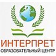 Учебный центр «ИНТЕРПРЕТ»