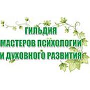 Логотип компании Гильдия Мастеров психологии и духовного развития (Кишинёв)