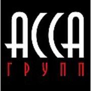 ООО «АССА-ГРУПП»