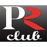 Пиар Клуб