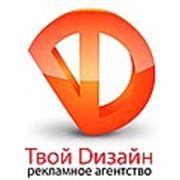 Твой Дизайн