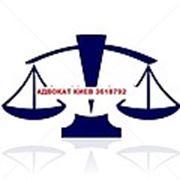 Логотип компании ЮРИДИЧЕСКАЯ КОНСУЛЬТАЦИЯ АДВОКАТА — ЮРИДИЧЕСКИЕ УСЛУГИ КИЕВ — АДВОКАТ КИЇВ - АДВОКАТ КИЕВ ЦЕНА (Киев)