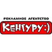 КЕНГУРУ Рекламное агентство