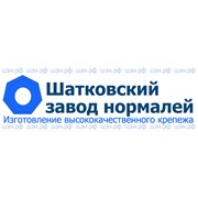 Шатковский завод нормалей, ООО