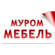 Муром-Мебель, ООО