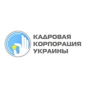 Кадровая Корпорация Украины, ООО