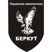 "Охранное агентство ""Беркут"""