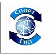 СпортГид, ООО