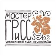 """Интернет-магазин """"Мастер ГРиСС"""""""