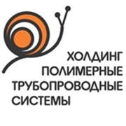 Полимерные трубопроводные системы, ООО