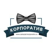 """ЗАКАЗАТЬ КОРПОРАТИВ"" -  Event-агентство"