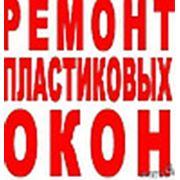 Ремонт, регулировка, обслуживание окон ПВХ в г. Могилев
