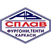АВ Сплав, ООО (Литвин А.А.)