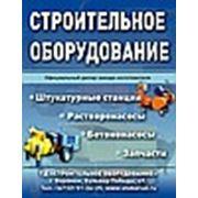 """ООО ТК """"Строительное оборудование"""""""