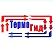 ТермоГид