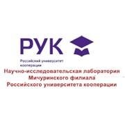 Научно-исследовательская лаборатория Мичуринского филиала Российского университета кооперации