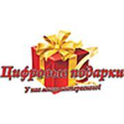 Интернет-магазин «Цифровые подарки»