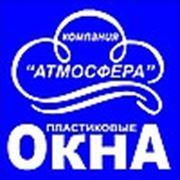 Компания «Атмосфера»
