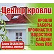 Интернет магазин «Руфстал»