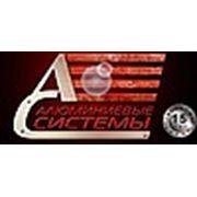 Алюминиевые системы - филиал Каменский