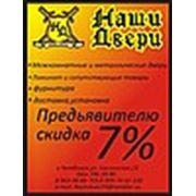 """Логотип компании Торговая компания """"Наши Двери"""" (Челябинск)"""